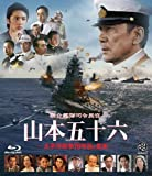 聯合艦隊司令長官 山本五十六-太平洋戦争70年目の真実-[Blu-ray/ブルーレイ]
