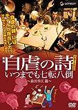 映画自虐の詩ナビゲートDVD いつまでも七転八倒~森田幸江篇~[DVD]