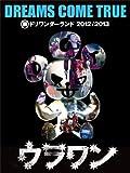 裏ドリワンダーランド 2012/2013[DVD]
