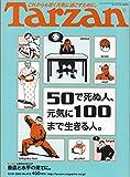 Tarzanターザン No.410 12/24 2003 [雑誌] (Tarzanターザン)