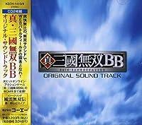 真・三國無双BB オリジナル・サウンドトラック
