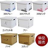 クラフトボックスMサイズ 単品  ダンボールの収納ボックス│お部屋をスッキリ! バード(茶)