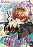 ビンボー男子♂100万円で王子になる方法 2 (BOYS FAN)