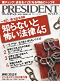 PRESIDENT (プレジデント) 2012年 12/3号 [雑誌]