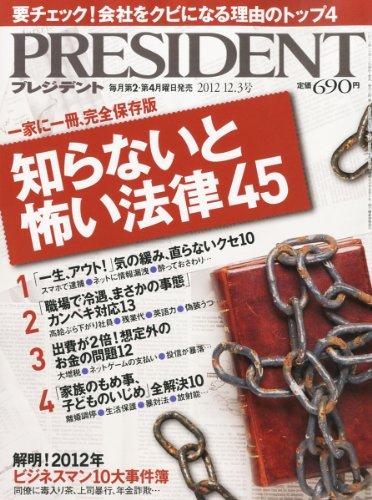 PRESIDENT (プレジデント) 2012年 12/3号 [雑誌]の詳細を見る