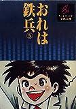 おれは鉄兵〈5〉 (1978年) (ちばてつや漫画文庫)