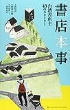 書店本事 台湾書店主43のストーリー: 台湾書店主43のストーリー