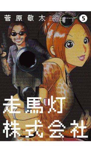走馬灯株式会社 : 5 (アクションコミックス)