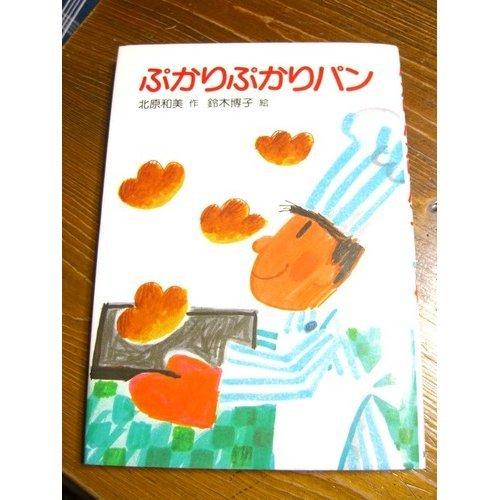 ぷかりぷかりパン (現代の創作幼年童話 (2))