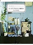ちいさなブロカント雑貨のつくりかた -身近な素材を使ったフレンチスタイルのインテリア