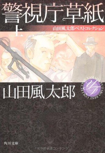 警視庁草紙 上  山田風太郎ベストコレクション (角川文庫)の詳細を見る