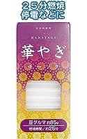 華やぎローソク(豆ダルマ 85g) 【まとめ買い10個セット】 40-547