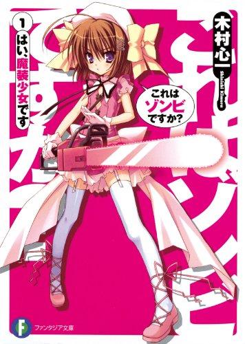 これはゾンビですか?1 はい、魔装少女です<これはゾンビですか?> (富士見ファンタジア文庫)