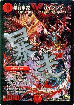デュエルマスターズ 暴龍事変 ガイグレン(赤)(ビクトリーレア)/暴龍ガイグレン(DMR14))/ ドラゴン・サーガ/シングルカード