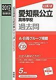 愛知県公立高等学校  CD付  2017年度受験用 赤本 3023 (公立高校入試対策シリーズ)