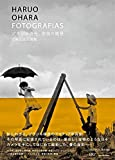 ブラジルの光、家族の風景: 大原治雄写真集