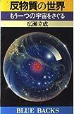 反物質の世界―もう一つの宇宙をさぐる (ブルーバックス (B‐508))