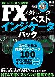 FXメタトレーダー ベストインジケータパック (超トリセツシリーズ)