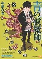 青の祓魔師 CD同梱版 第18巻