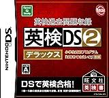 「英検DS2 デラックス」の画像
