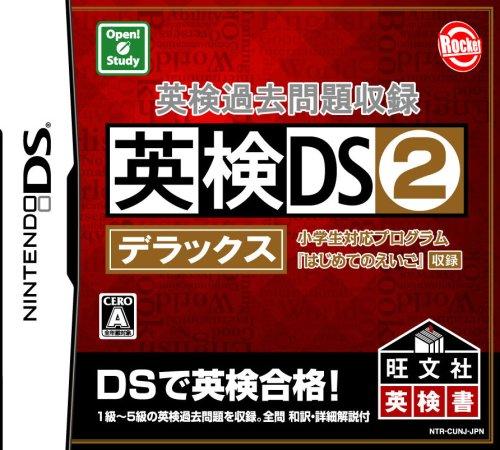 英検過去問題収録 英検DS2デラックスの詳細を見る