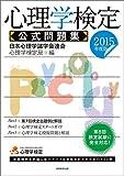 心理学検定 公式問題集 2015年度