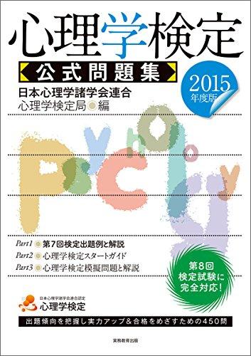 心理学検定 公式問題集 2015年度の詳細を見る