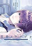 百合+カノジョ-ヒロイン同士のハッピーエンド- (Beコミックス)