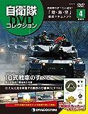 自衛隊DVDコレクション 4号 (10式戦車のすべて) [分冊百科] (DVD付)