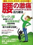 腰の激痛しびれがピタリと消える自力療法 (マキノ出版ムック) amazon
