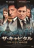 ザ・キャピタル マネーにとりつかれた男[DVD]