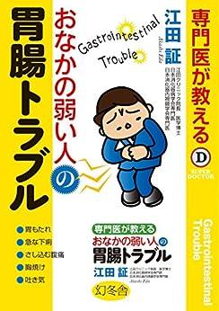 [江田証]の専門医が教える おなかの弱い人の胃腸トラブル (幻冬舎単行本)