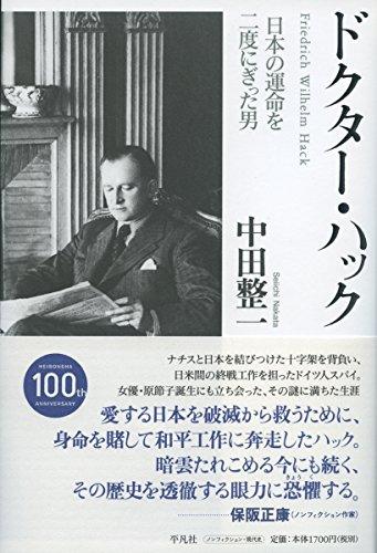 日本を愛したスパイ『ドクター・ハック 日本の運命を二度にぎった男』
