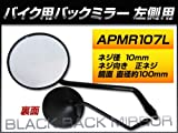 AP バックミラー 左側用 丸型 入数:1本(片側) ホンダ モンキー/Z50J Z50JP Z50J-2100001~2115331 J