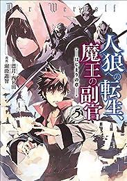 人狼への転生、魔王の副官~はじまりの章 5 (アース・スターコミックス)