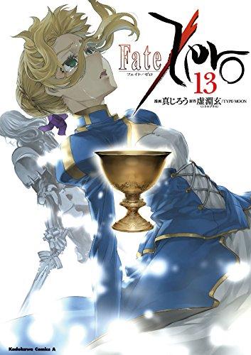 Fate/Zero(13)<Fate/Zero> (角川コミックス・エース)