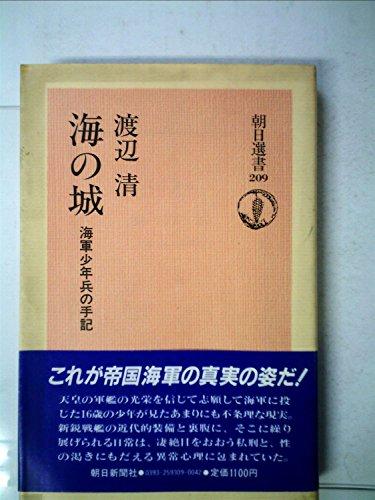 海の城―海軍少年兵の手記 (1982年) (朝日選書〈209〉)