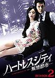 ハートレスシティ~無情都市~ DVD-BOX2[DVD]