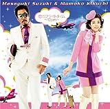 渋谷で5時(Romantic Single Version)