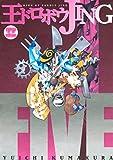 王ドロボウJING新装版(5) (コミックボンボンコミックス)