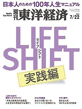 週刊東洋経済 の書影