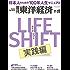 週刊東洋経済 2017年7/22号 [雑誌]