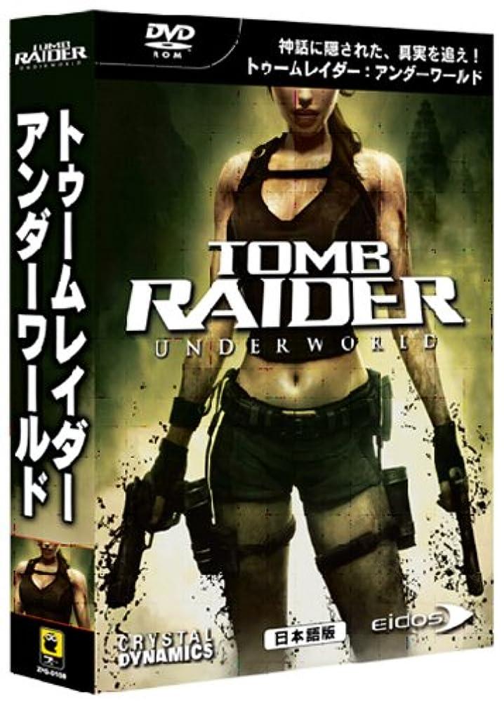 最後に最悪帝国主義トゥーム レイダー:アンダーワールド 日本語版