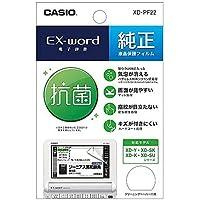 カシオ 電子辞書 エクスワード専用 純正保護フィルム XD-PF22 (XD-Y/XD-K/XD-SK/XD-SUシリーズ用)