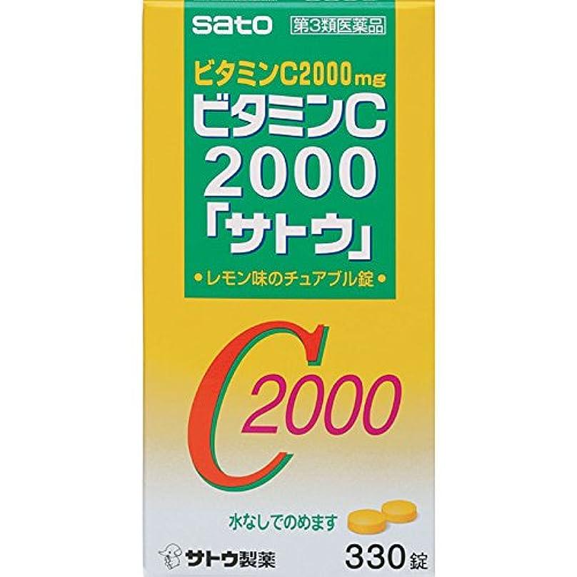 説得強調する爆発【第3類医薬品】ビタミンC2000「サトウ」 330錠 ×7
