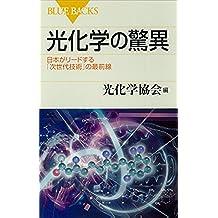 光化学の驚異 日本がリードする「次世代技術」の最前線 (ブルーバックス)