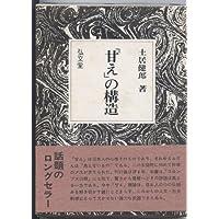 「甘え」の構造 (1976年) (弘文堂選書)