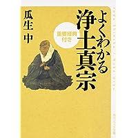 よくわかる浄土真宗 重要経典付き (角川ソフィア文庫)