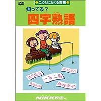 知ってる?四字熟語 (DVDビデオ) (知ってる?シリーズ)