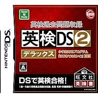 英検過去問題収録 英検DS2デラックス